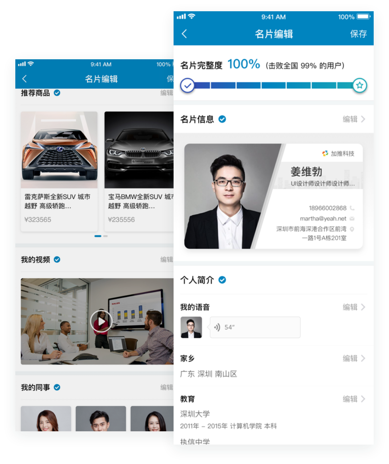 app下载介绍