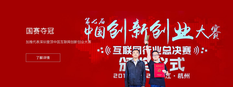 国赛夺冠,加推代表深圳登顶中国互联网创新创业大赛第一名