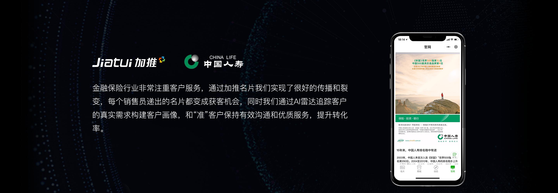 「中国人寿」登陆加推智能名片,开启微信互联网时代的销售新征程