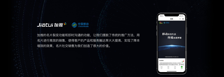 """中国移动Allin+加推小程序名片:一张智能名片专治""""大企业病"""""""