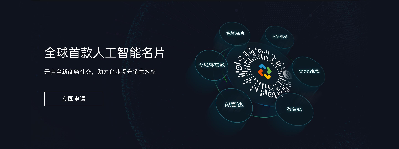 加推-全球首款人工智能名片