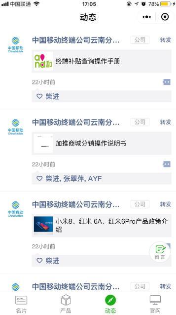 中国移动使用加推智能名片.jpg