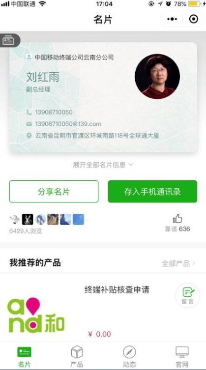 中国移动云南公司副总经理使用加推名片小程序.jpg