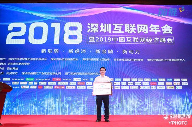 """加推获""""2018深圳互联网潜力投资价值奖"""".jpg"""
