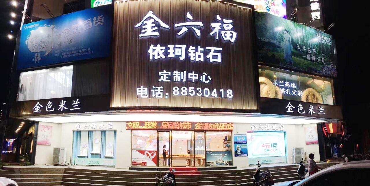 汕头的金六福依珂钻石门店.jpg