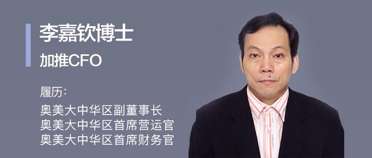 李嘉钦博士出任加推CFO.png