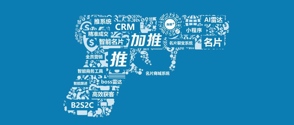 加推联合创始人刘翌:商家成功运用小程序的4个共性