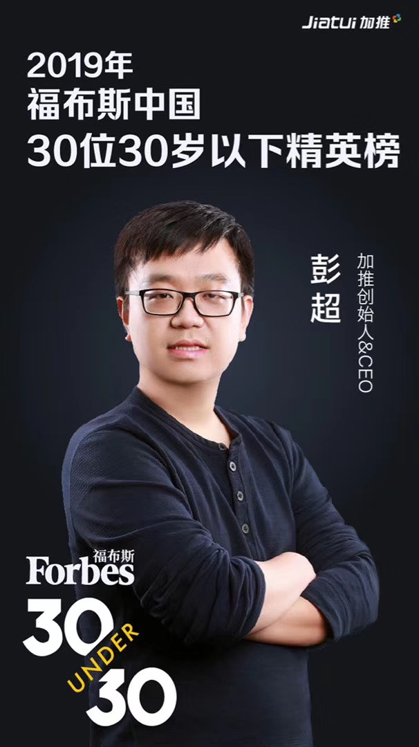 福布斯中国30岁以下精英榜加推CEO彭超.JPG