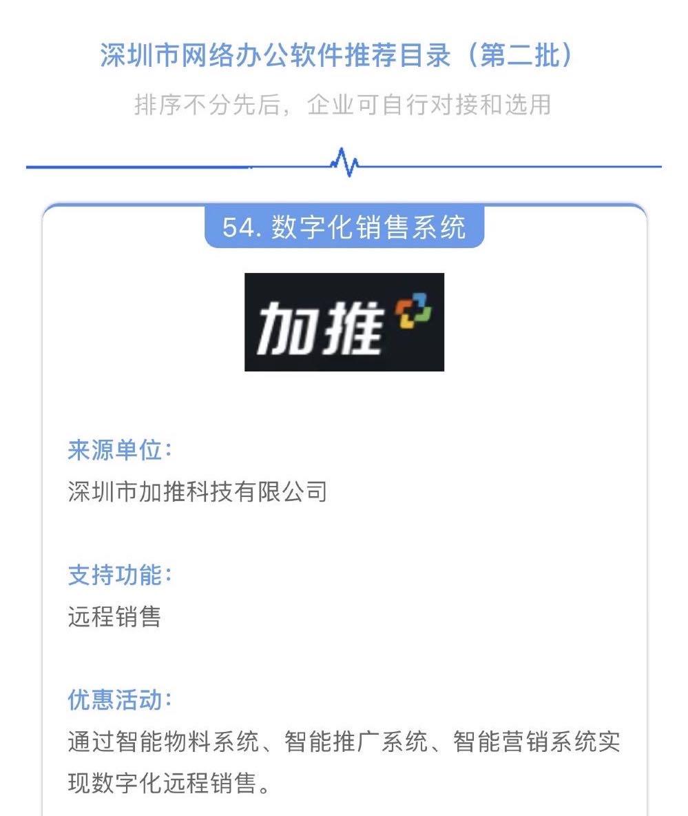 深圳网络办推荐.png