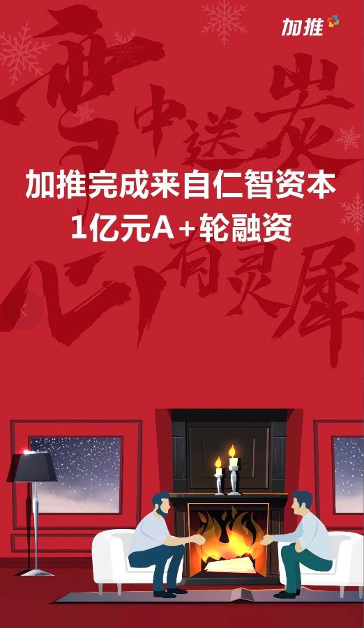 加推宣布完成来自仁智资本1亿元A+轮融资.png